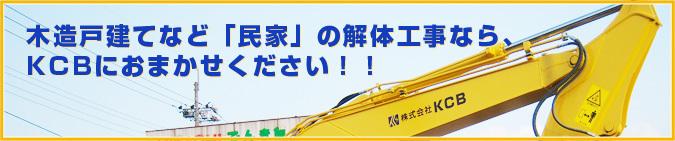 木造戸建てなど「民家」の解体工事なら、KCBにおまかせください!!